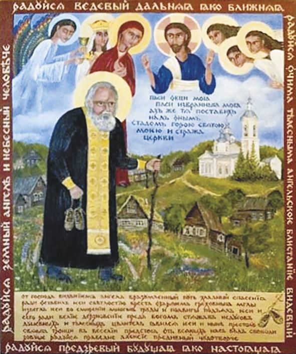 Αποτέλεσμα εικόνας για Алексий (Гневушев) Бортсурманский, иерей